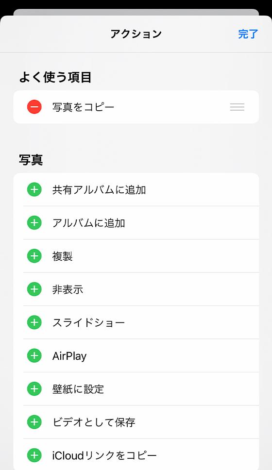 iOS13共有シートのアクションを編集