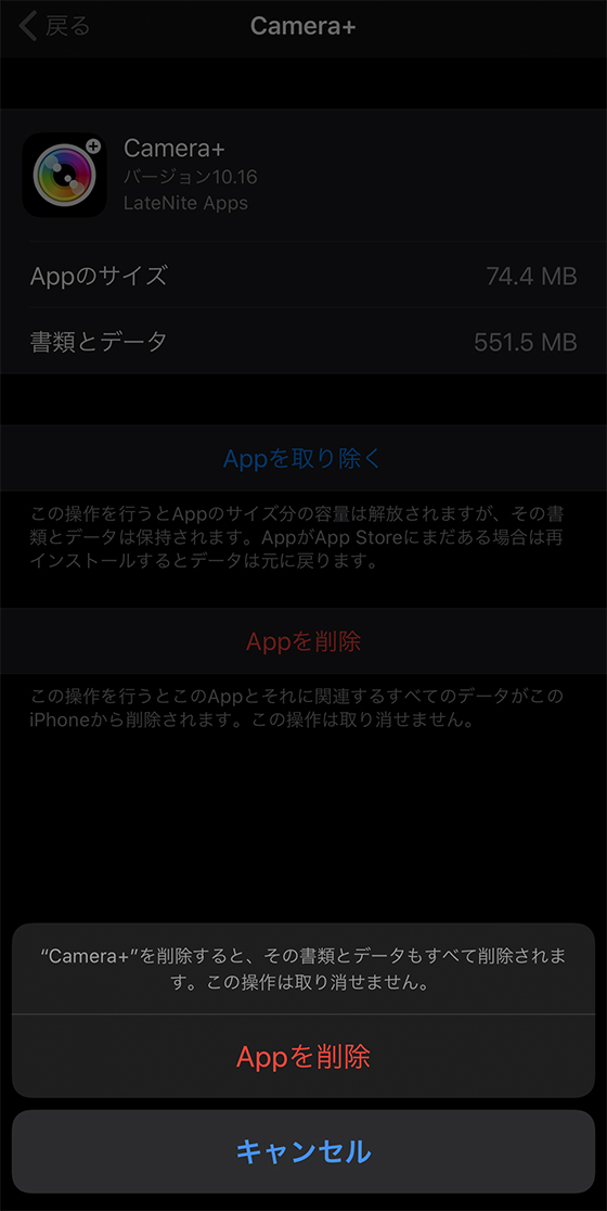 Appを削除