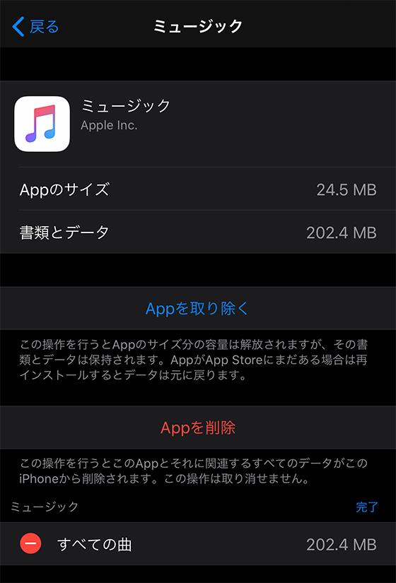 iPhoneのミュージックアプリを削除
