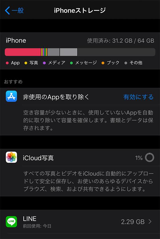 iPhoneストレージの使用状況を確認
