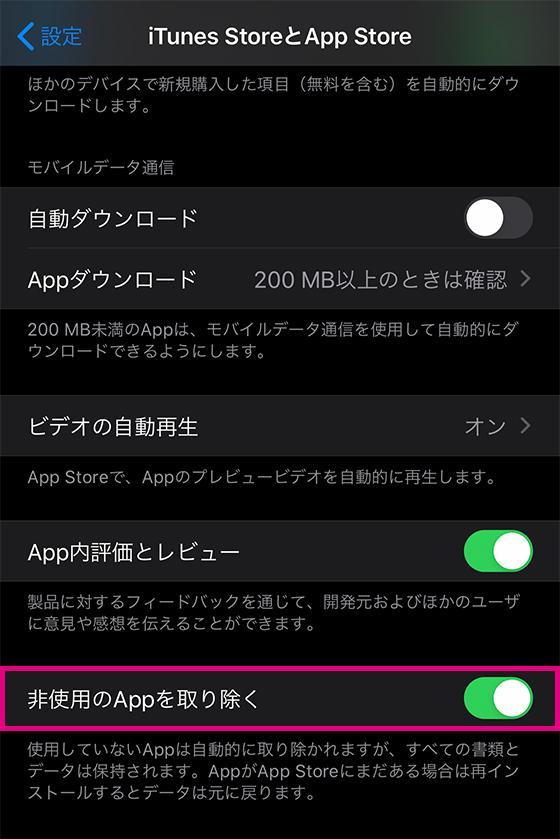 iPhoneの非使用のAppを取り除く