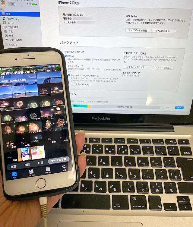 iPhoneのiTunesバックアップ