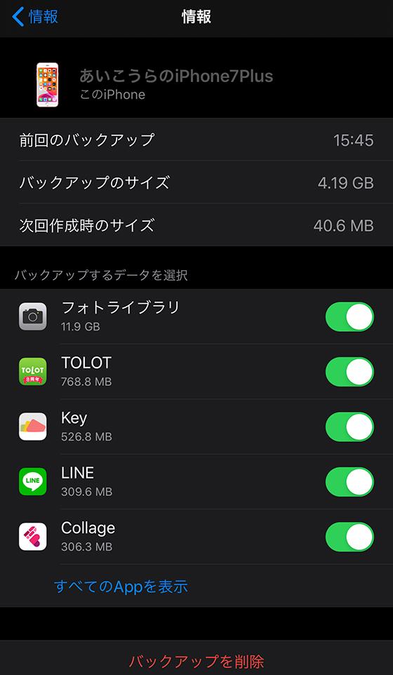 iPhoneのiCloudバックアップ