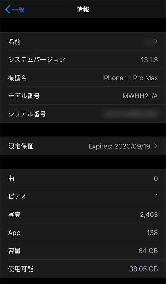 iPhoneの設定アプリで写真の枚数を確認