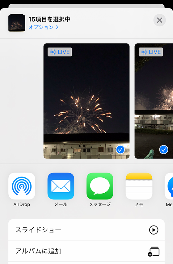iPhone標準写真アプリでスライドショーを保存する手順