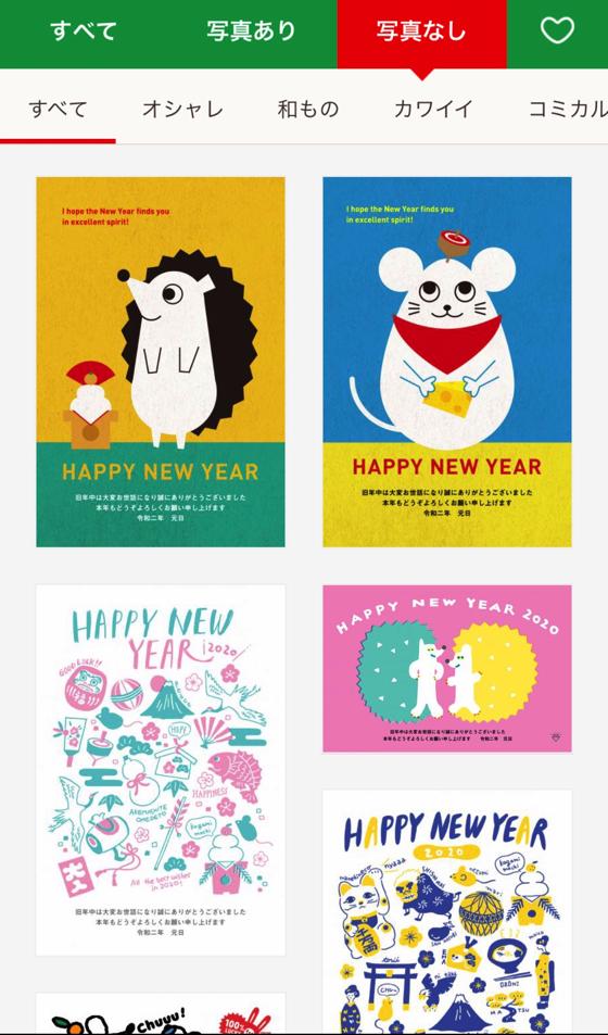 「年賀状アプリ コンビニで年賀状2020」のイラスト年賀状デザイン