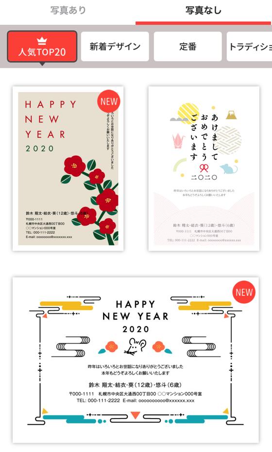 「年賀状2020 RAPRi-ラプリ」のイラスト年賀状デザイン