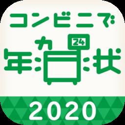 年賀状アプリ コンビニで年賀状2020 - CONNECTIT Inc.