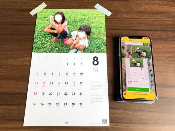 LINEから注文したTOLOTの毎月カレンダー