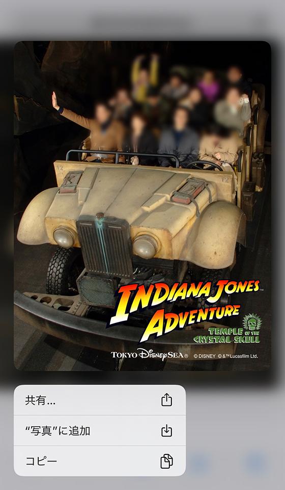 ディズニーのライドショットをスマホに保存してシェア
