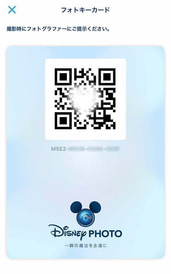 ディズニー公式アプリ内のフォトキーカード