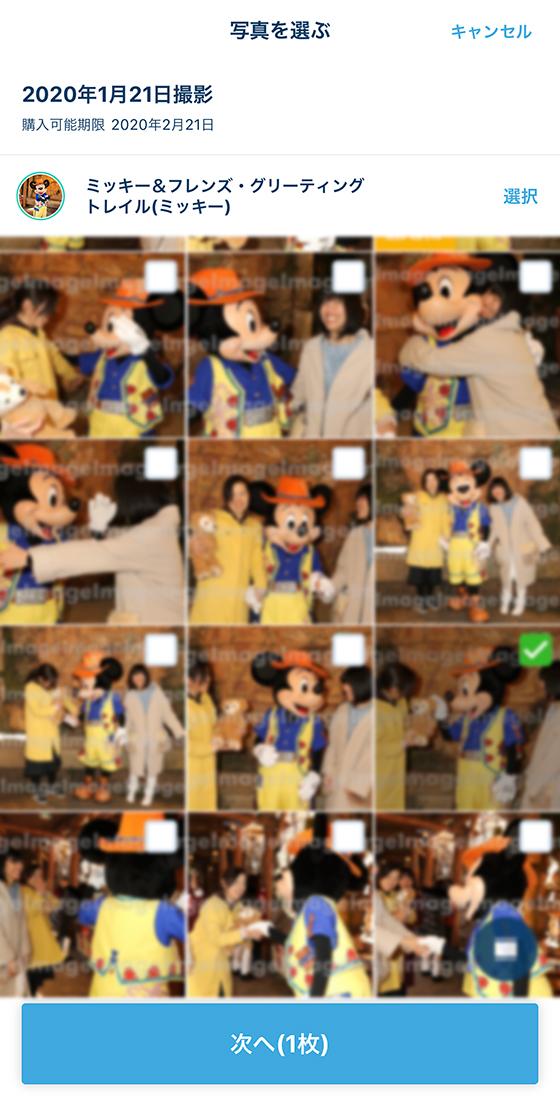 ディズニー公式アプリから画像をダウンロード
