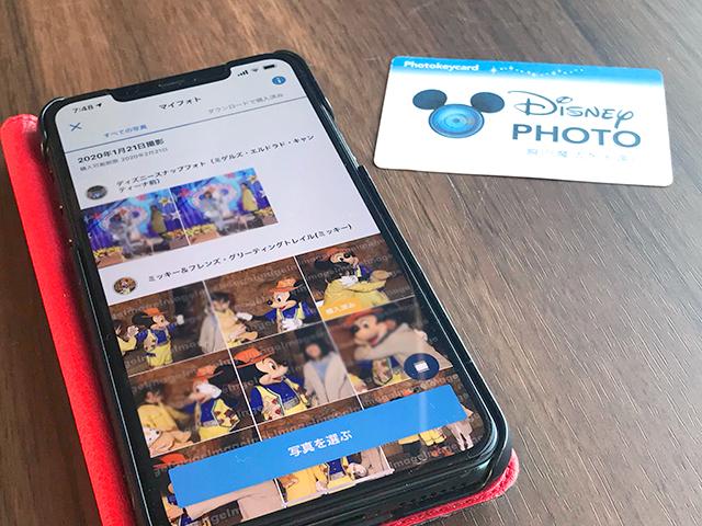 ディズニーフォトのフォトキーカードは紙製とアプリの2種類
