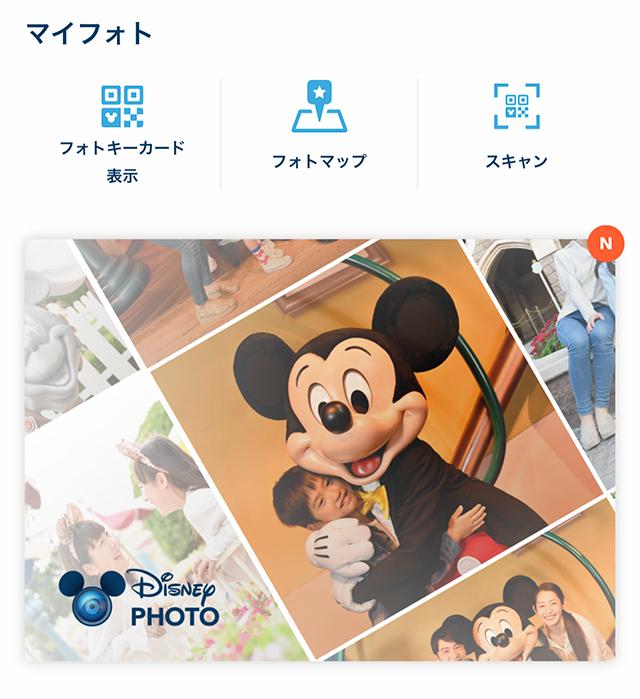 ディズニーリゾート公式アプリのマイ・フォト