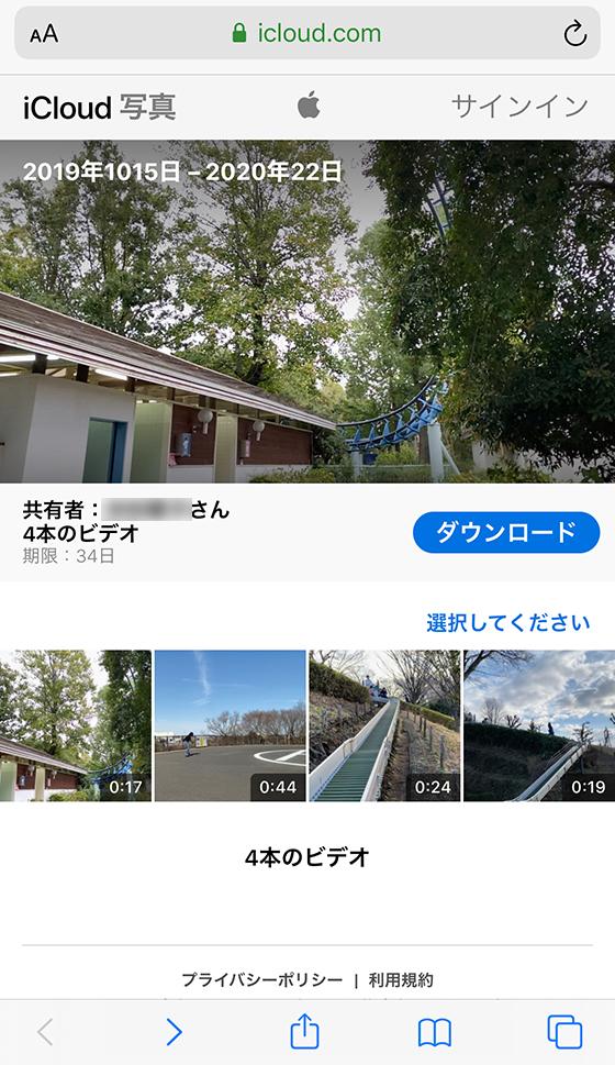 iCloudリンクで写真やビデオを共有