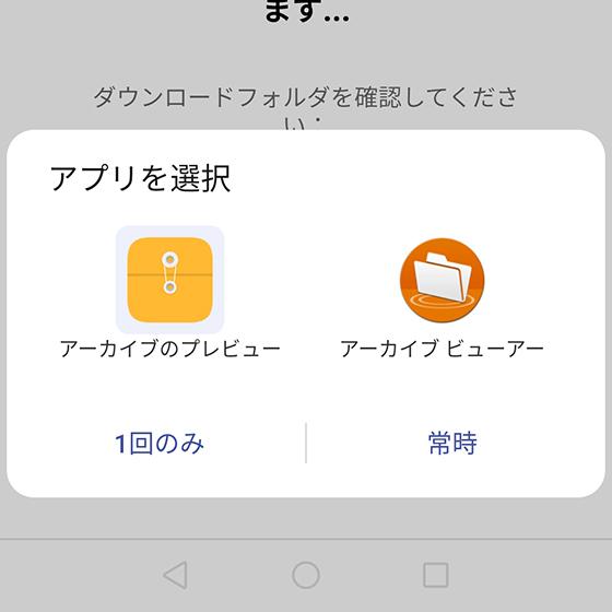 iCloudリンクから写真や動画をAndroidでダウンロード