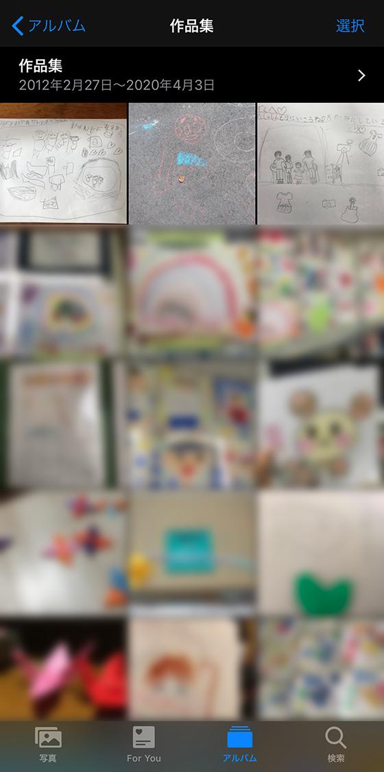 子どもの絵や作品を写真に撮ってアルバムに分類