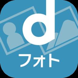 dフォト - 株式会社NTTドコモ