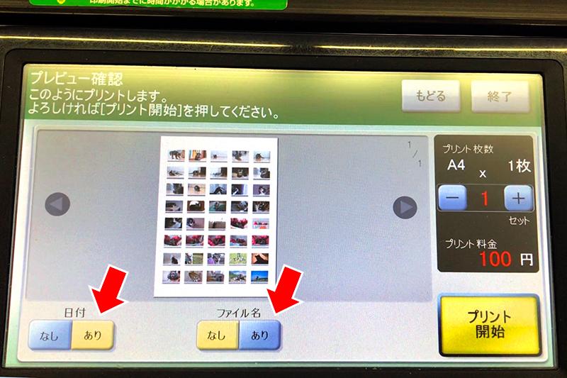 ファミマのインデックスプリントでA4サイズに印刷