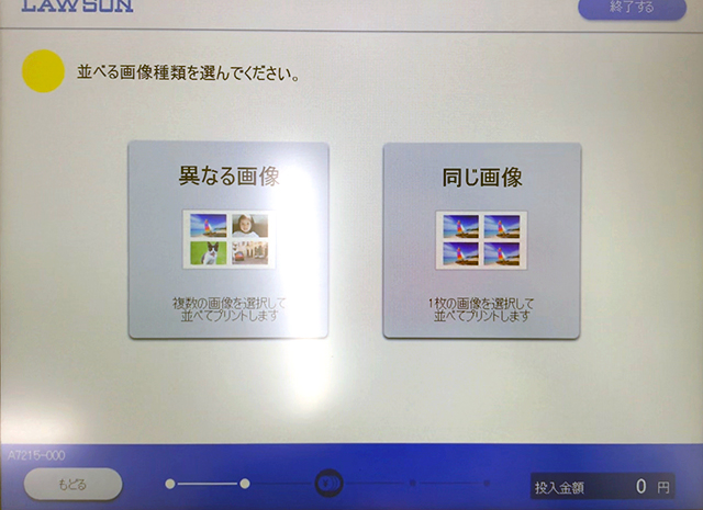 並んでプリントで異なる画像か同じ画像を選択