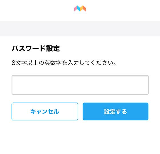 みてねブラウザ版のパスワードを設定