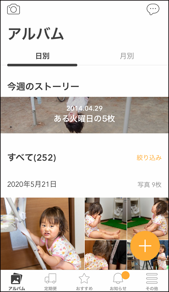 Famm(ファム)に家族の写真やビデオをアップロード