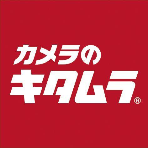 店舗 カメラ の キタムラ