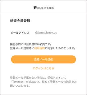 Famm出張撮影の予約