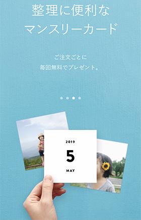 無料で写真をプリントできるアプリ「ALBUS(アルバス)」