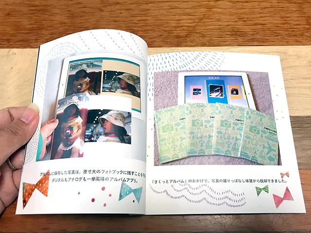DreamPages フォトブック 390円フォトブック
