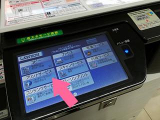 ローソンにあるマルチコピー機で写真をプリントするやり方「プリントサービスを選ぶ」