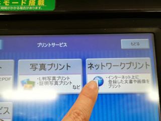 ローソンにあるマルチコピー機で写真をプリントするやり方「ネットワークプリントを選ぶ」