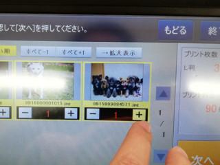 ファミマやローソンにあるマルチコピー機で写真をプリントするやり方「プリントする枚数を指定」