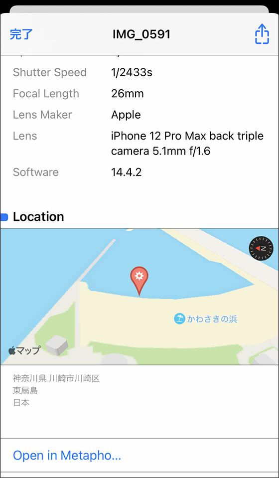 iPhone標準写真アプリからMetaphoを使う