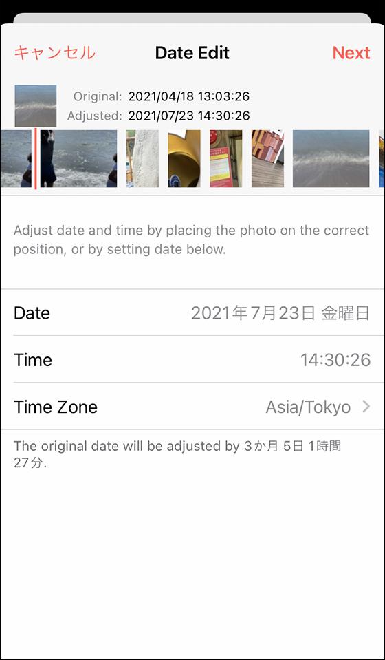 Metaphoで写真の日付を変更