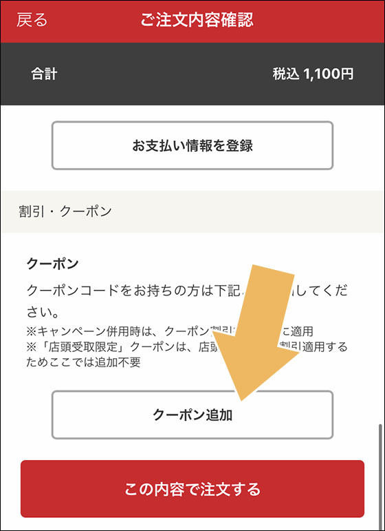 ポケットブックのクーポンコード入力画面