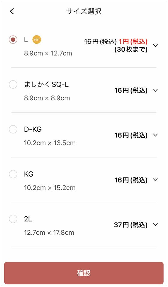 ビビプリのコラージュプリントは1枚1円キャンペーン対象