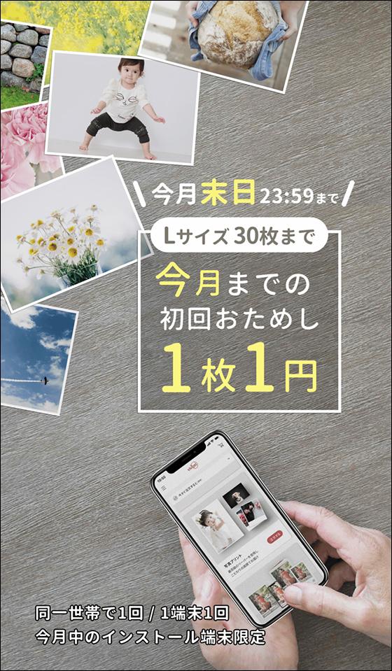ビビプリの写真プリント初回おためし1枚1円キャンペーン
