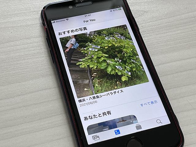 iPhoneの写真機能ForYou