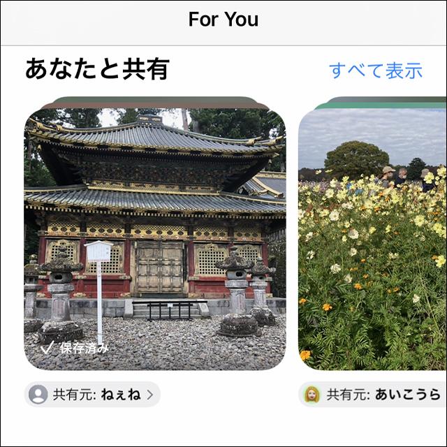iOS15の新機能「あなたと共有」