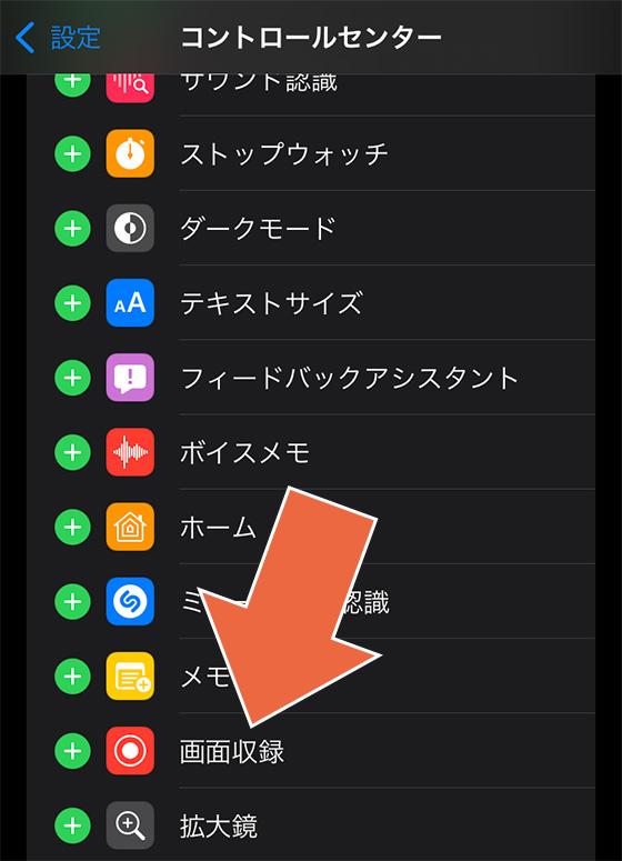 iPhone標準設定アプリのコントロールセンター