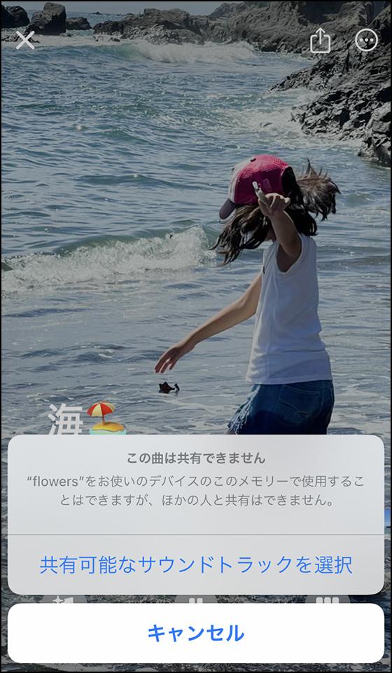 iOS15をインストールしたiPhoneの写真機能「メモリー」で「この曲は共有できません」