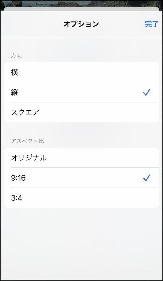 iOS15をインストールしたiPhoneの写真機能「メモリー」でビデオ保存