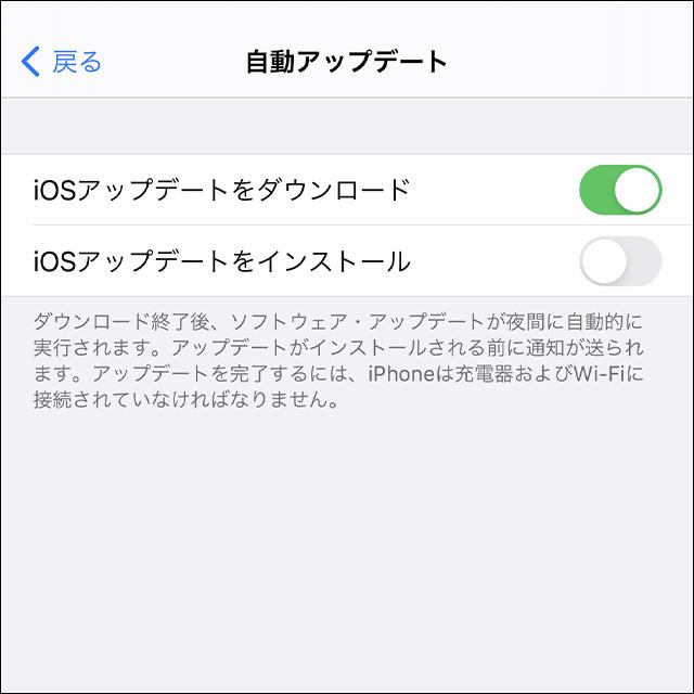 iPhoneの自動ソフトウェア・アップデート