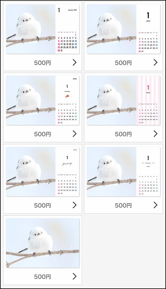 tolot卓上カレンダー2022年の標準デザインは7種類