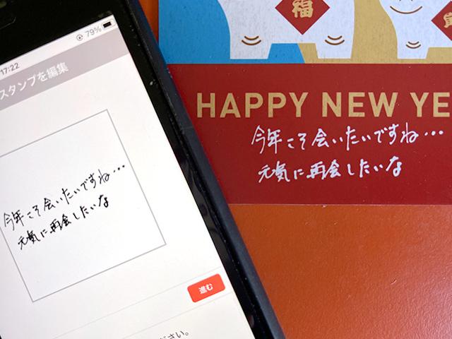 スマホで年賀状の手書きスタンプ機能