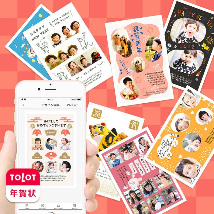 TOLOT年賀状アプリの豊富なデザイン