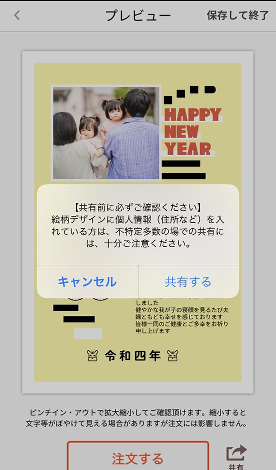 TOLOT年賀状アプリで作成したデザインを共有