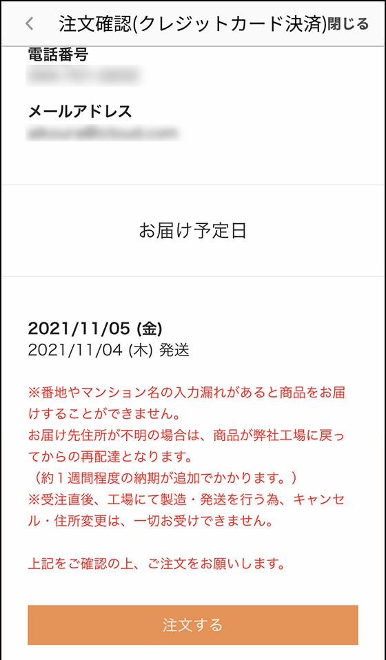 TOLOT年賀状アプリの注文確認画面