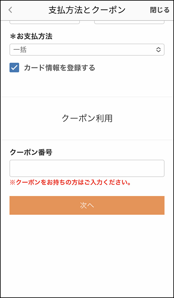 TOLOT年賀状アプリのクーポン番号入力画面